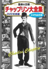 チャップリン大全集 DVD10枚組BOX BCP-036