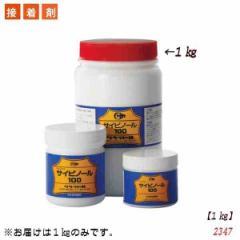 クラフト社 レザークラフト用 接着剤 サイビノール 100番 1kg 2347