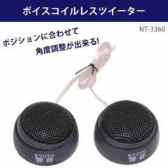 ボイスコイルレスツイーター NT-3360