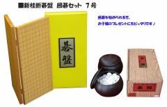 新桂折碁盤 囲碁セット 7号