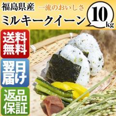 福島県 白米 1等米 ミルキークイーン 10kg 平成28...