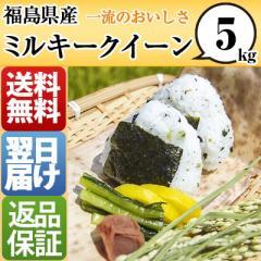 福島県 白米 1等米 ミルキークイーン 5kg 平成28...