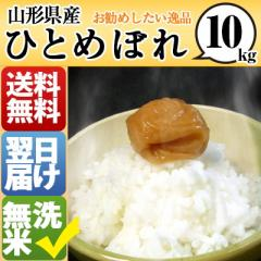 山形県 無洗米 1等米 100% ひとめぼれ 5kg×2袋 ...