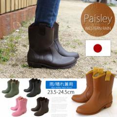 ペイズリー柄ウエスタンレインブーツ日本製ラバーシューズ/長靴ショート