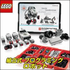 教育版レゴマインドストーム EV3基本セット ロボット プログラミング キット ブロック