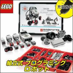 教育版レゴマインドストーム EV3基本セット 充電器付 ロボット プログラミング キット ブロック