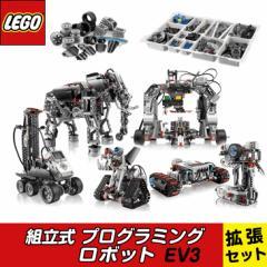 【送料無料】教育版レゴマインドストーム EV3拡張セット ロボット プログラミング キット ブロック おもちゃ