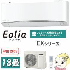 CS-567CEX2-W パナソニック エアコン18畳 Eolia(エオリア)単相200V EXシリーズ フィルターお掃除(自動排出方式)