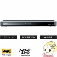 DMR-BRG2030 パナソニック ブルーレイディスクレコーダー 2TB 6チューナー Wi-Fi内蔵
