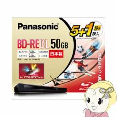 LM-BE50W6S パナソニック 2倍速対応BD-RE DL 50GB ホワイトプリンタブル [5枚+1枚パック]