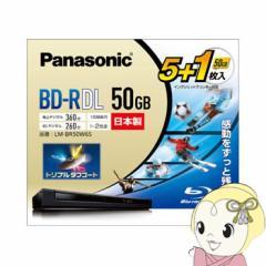 LM-BR50W6S パナソニック 2倍速対応BD-R DL 50GB ホワイトプリンタブル [5枚+1枚パック]