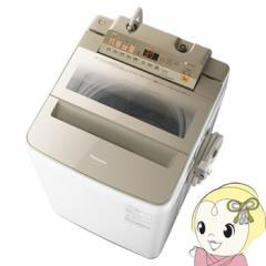 【在庫僅少】NA-FA80H5-N パナソニック 全自動洗濯機 8.0kg 泡洗浄 エコナビ シャンパン