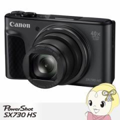 キヤノン デジタルカメラ PowerShot SX730 HS [ブラック]