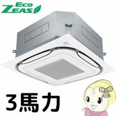 SZRC80BAT ダイキン 天井カセット形エアコン EcoZEAS 3馬力 三相200V ワイヤード