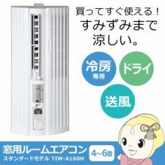 【冷房専用】TIW-A160H-W トヨトミ 窓用エアコン4〜6畳 銀イオンフィルター