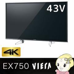 [予約]TH-43EX750 パナソニック 43V型デジタルハイビジョン液晶テレビ ヘキサクロマドライブ