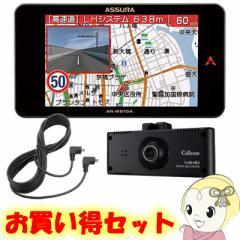 AR-W81GA500 セルスター ASSURA GPSレーダー探知機セット 【AR-W81GA】【CSD-500FHR】【GDO-06】