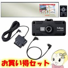 AR-W91GM600116 セルスター ASSURA GPSレーダー探知機セット 【AR-W91GM】【CSD-600FHR】【GDO-07】【RO-116】