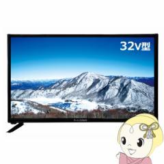 【在庫僅少】エスキュービズム 32V型 LED液晶テレビ(地デジハイビジョン) 外付けHDD録画対応 AT-32G01SR