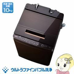 AW-10SD6-T 東芝 全自動洗濯機 10kg ウルトラファインバブル洗浄 グレインブラウン