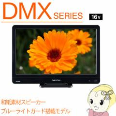 【在庫あり】DMX161-B1 オリオン 16V型 1波 地上デジタル ハイビジョン液晶テレビ ブルーライトガード搭載