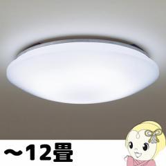 【在庫あり】LSEB1078 パナソニック 天井直付型 LEDシーリングライト リモコン調光 〜12畳 (昼白色)