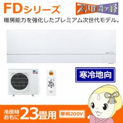 【寒冷地向】MSZ-FD7118S-W 三菱電機 ルームエアコン23畳 単相200V FDシリーズ ズバ暖霧ヶ峰