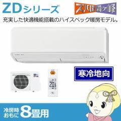 【寒冷地向】MSZ-ZD2518-W 三菱電機 ルームエアコン8畳 ZDシリーズ ズバ暖霧ヶ峰