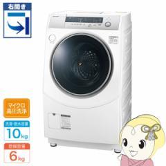 【右開き】ES-H10B-WR シャープ ドラム式洗濯乾燥機 洗濯・脱水10kg 乾燥6kg ホワイト系