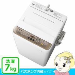 [予約]NA-F70PB11-T パナソニック 全自動洗濯機7kg バスポンプ付 ブラウン