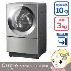 [予約]【右開き】NA-VG2200R-X パナソニック ななめドラム洗濯乾燥機「Cuble(キューブル)」 洗濯・脱水10kg 乾燥3kg プレミアムステン