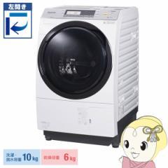 [予約]【左開き】NA-VX7800L-W パナソニック ななめドラム洗濯乾燥機 洗濯・脱水10kg 乾燥6kg クリスタルホワイト