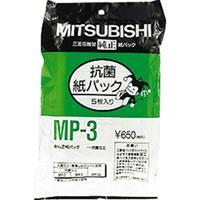 MP-3 三菱電機 紙パック 抗菌消臭クリーン紙パック 5枚入