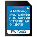 シャープ 電子辞書用コンテンツカード・Papyrus パピルス  PW-CA03  仏語辞書