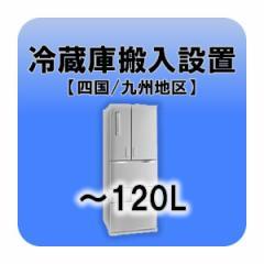 冷蔵庫搬入設置 〜120L  四国・九州地区