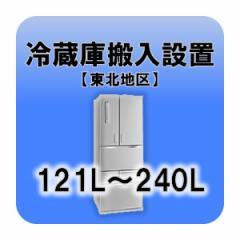 冷蔵庫搬入設置 121L〜240L  東北地区
