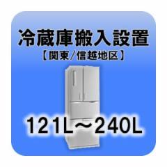 冷蔵庫搬入設置 121L〜240L  関東・信越地区