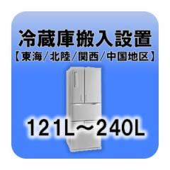 冷蔵庫搬入設置 121L〜240L  東海・北陸・関西・中国地区