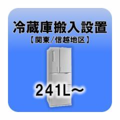 冷蔵庫搬入設置 241L〜  関東・信越地区