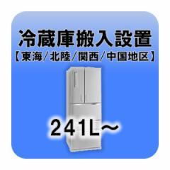 冷蔵庫搬入設置 241L〜  東海・北陸・関西・中国地区