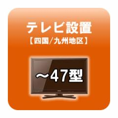 テレビ設置 〜47型  四国・九州地区
