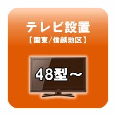 テレビ設置 48型〜  関東・信越地区