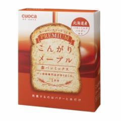 CUOCA-Maple cuoca(クオカ)プレミアム食パンミックス(こんがりメープル)