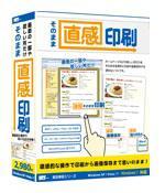 IRT0297 IRT PCソフト そのまま直感印刷