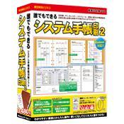 IRTB0457 IRT PCソフト 誰でもできるシステム手帳印刷2
