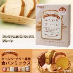 CUOCA-Plain プレミアム食パンミックス(ふんわりプレーン・イースト付き) 250g