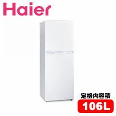 【在庫あり】HR-B106JW ハイセンス Hisense 冷蔵庫 106L