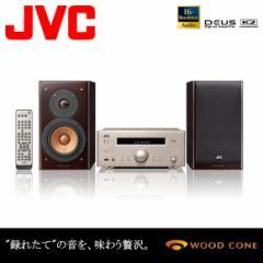 【在庫僅少】EX-N70 JVCケンウッド コンパクトコンポーネントシステム