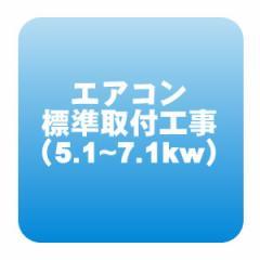 エアコン標準取付工事「商品到着後翌日以降」5.1から7.1kwまで