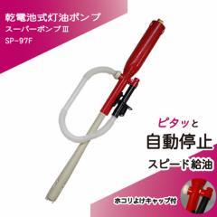 【在庫あり】SP97F センタック 乾電池式 灯油ポンプ スーパーポンプIII 【自動停止オートストップ式】